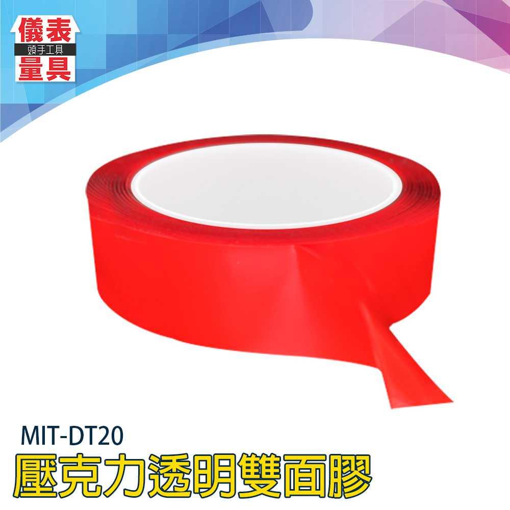 【儀表量具】防水無痕強力膠條 壓克力透明雙面膠 MIT-DT20 無痕膠帶 不傷牆面 耐高溫不殘膠 租屋族最佳幫手