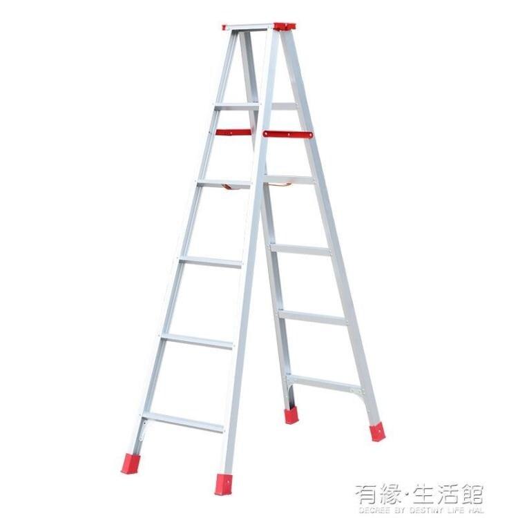 加厚鋁合金人字梯子家用摺疊梯爬樓梯工程梯伸縮兩2米鋁合金梯子AQ
