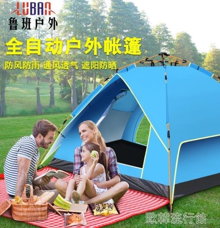 野外帳篷戶外野餐沙灘郊遊野營露營加厚防雨防暴雨全自動速開兒童YYP