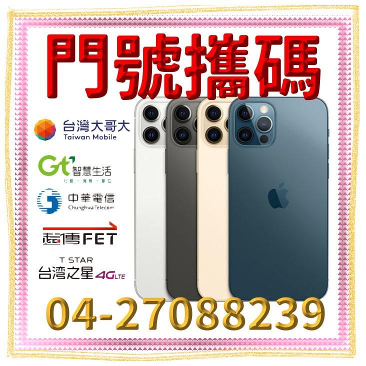 ☆摩曼星創☆iphone 12 pro中華電信 588(30) 攜碼、NP、轉電信、移轉門號 可搭無卡分期