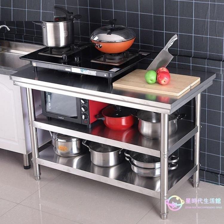 工作檯 操作檯加厚三層不銹鋼廚房切菜剁肉桌子網店打包酒店后廚  城市玩家