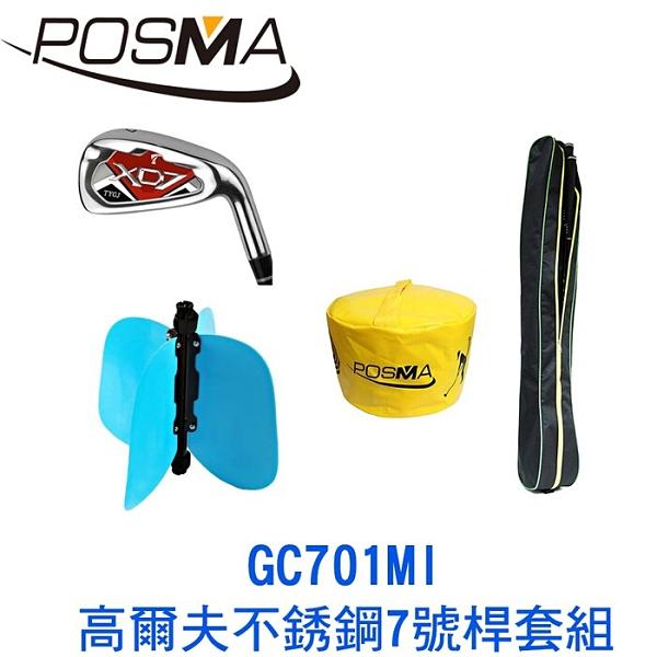 POSMA 高品質不銹鋼7號桿 搭3件套組 贈輕便球桿包 GC701MI