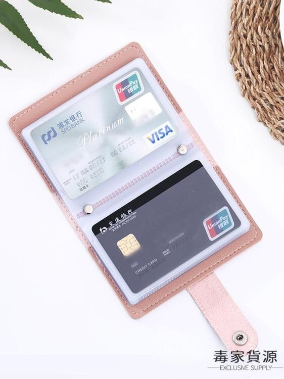 4個 零錢包卡包錢夾防盜刷屏蔽NFC卡套小巧包防磁大容量卡片包【毒家貨源】 8號時光