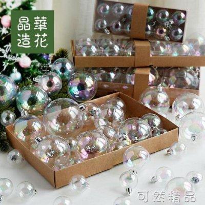 聖誕節透明裝飾球七彩泡泡聖誕球套裝裝飾透明球掛飾 可然精品