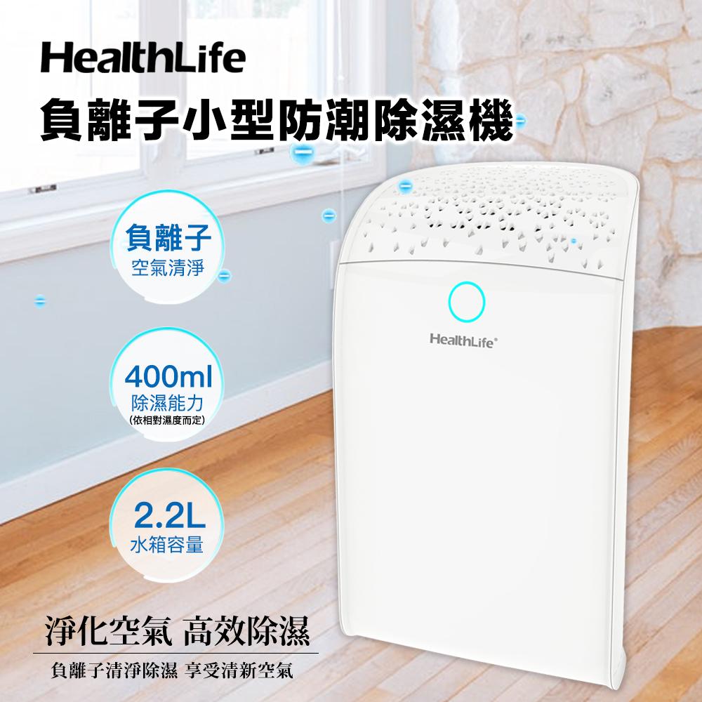 HealthLife負離子迷你防潮除濕機HL-710