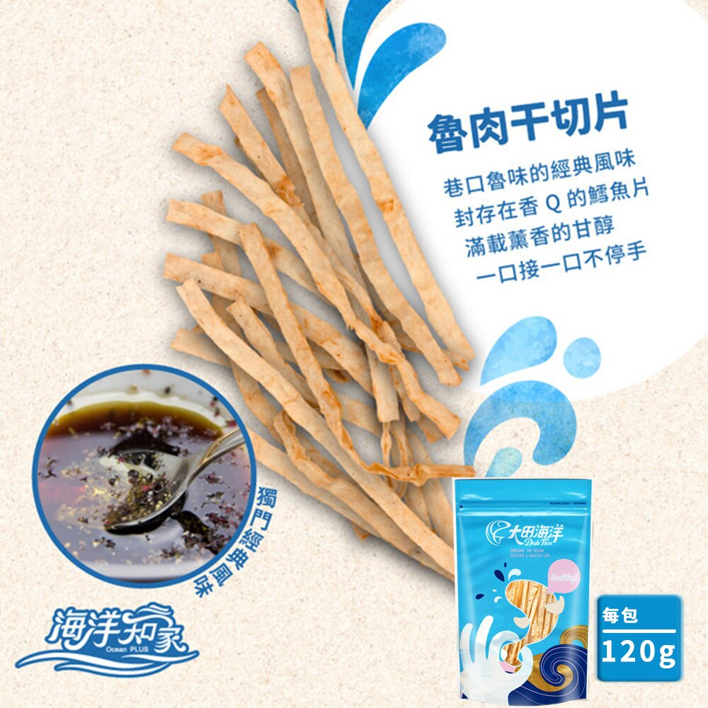 [任選]【大田海洋】鱈魚切片-滷肉味(120g)