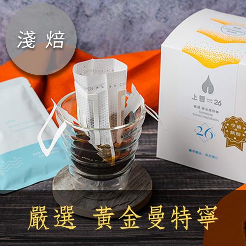 【上善】嚴選 黃金曼特寧 濾掛咖啡(淺焙/淺中焙)