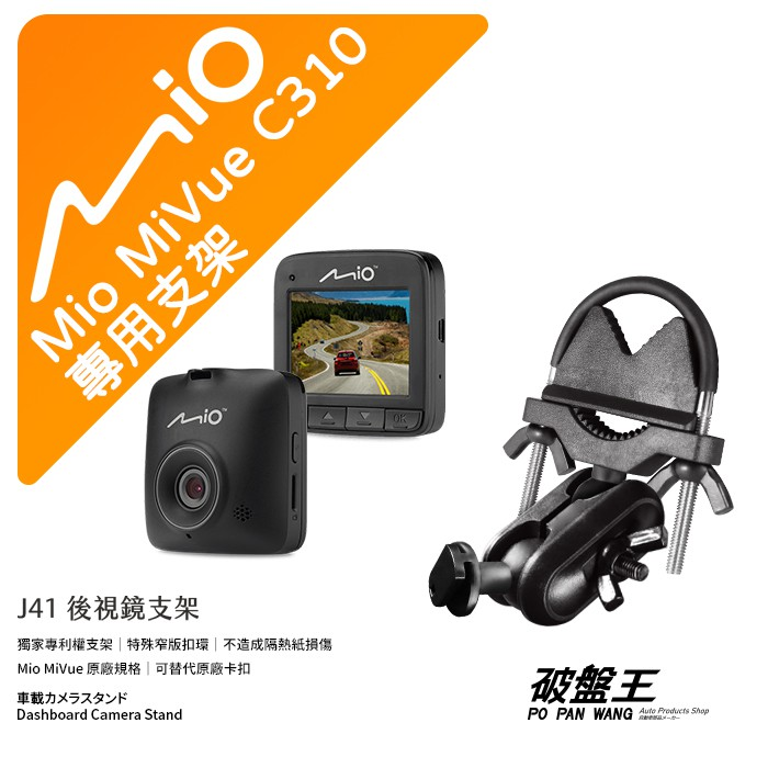 Mio MiVue C310 後視鏡支架行車記錄器 專用支架 後視鏡支架 後視鏡扣環式支架 後視鏡固定支架 J41