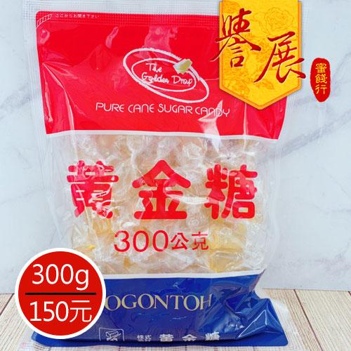 【譽展蜜餞】黃金糖/300g/150元