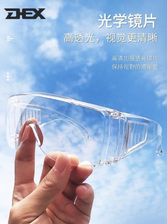 護目鏡 DEX護目鏡防霧風鏡平光鏡防飛濺灰塵風防護透明勞保眼鏡男女騎行 美物 8號時光