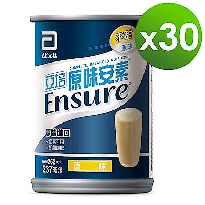 亞培 安素原味不甜(237ml x30入)