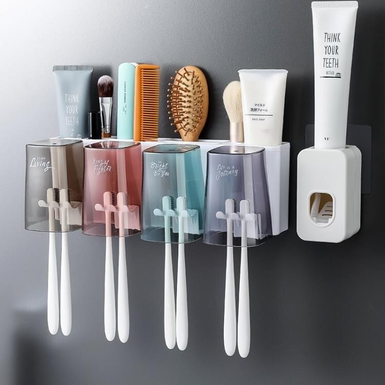 衛生間牙刷架漱口杯套裝壁掛式牙刷置物架牙刷杯架子刷牙杯免打孔yh