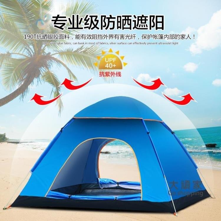 單人帳篷 帳篷戶外3-4人全自動加厚防雨單人雙人2人露營野營野外二室一廳
