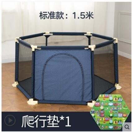 【標準藍(六邊形) 1.5米】兒童遊戲圍欄室內家用寶寶學步安全防護柵欄嬰兒爬行墊護欄遊樂場 8號時光