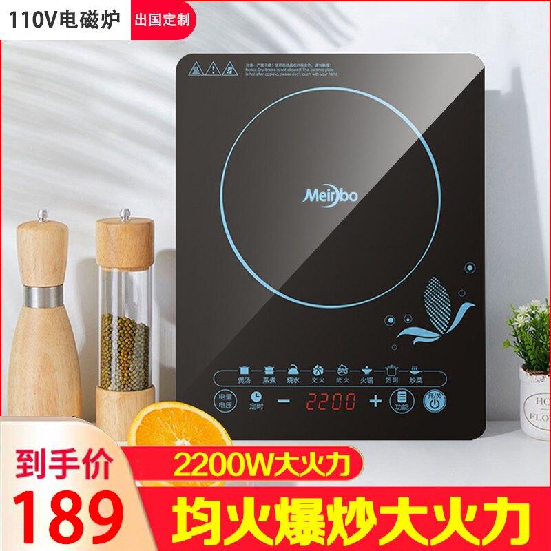 110v伏電磁爐2200W大功率炒菜火鍋家用美國日本小家電廚房電器