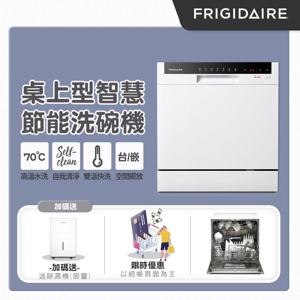 美國富及第Frigidaire 智慧洗碗機白色8人份FDW-8002TF 送萬元極速除濕機