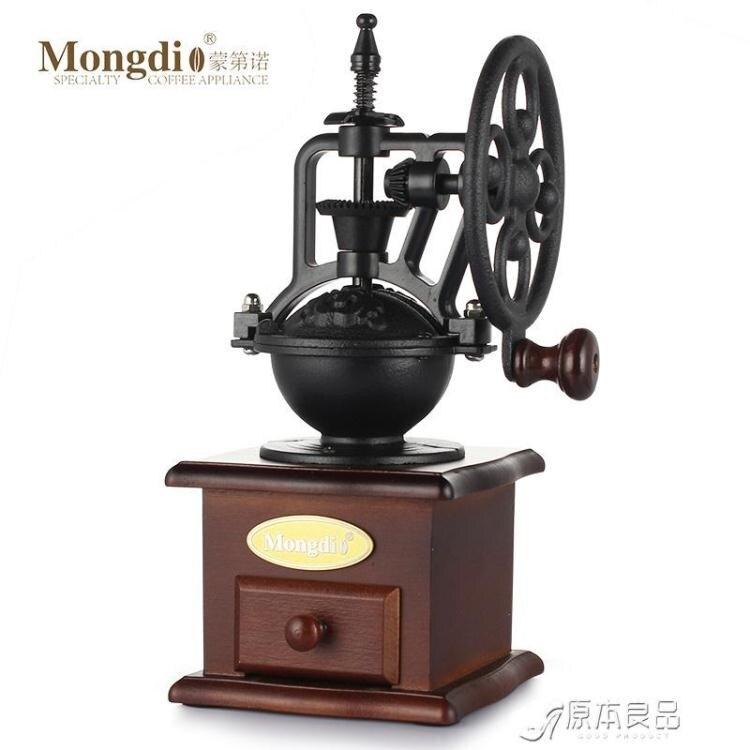 手磨咖啡機家用復古手搖磨豆機咖啡豆研磨機手動磨豆器yh