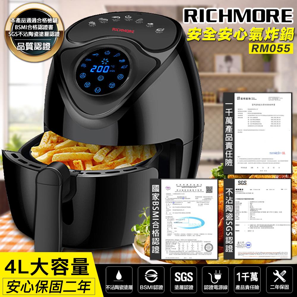 RICHMORE安全安心氣炸鍋 RM055