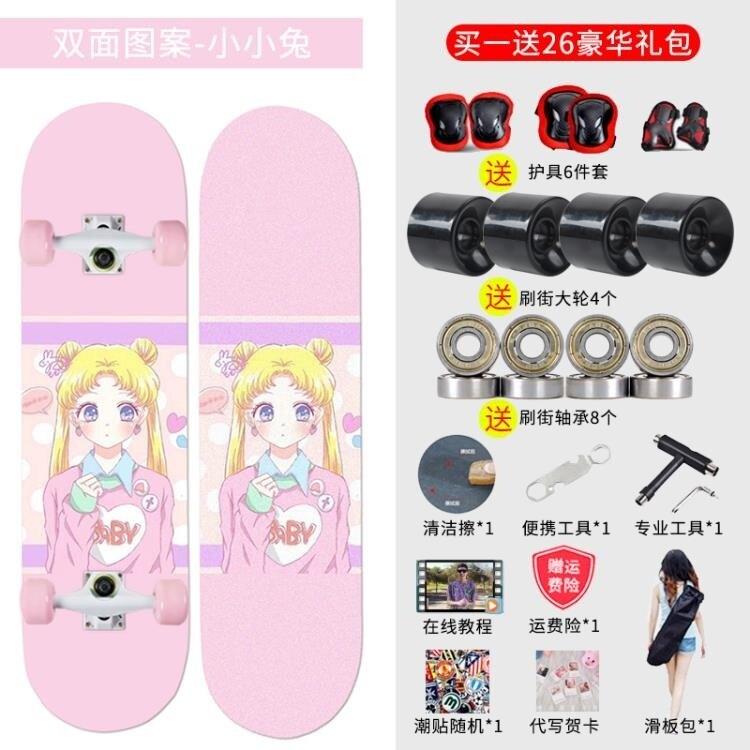 滑板 專業板雙翹滑板成人成年兒童初學者男孩女生四輪滑板王一博同款 LX 美物 8號時光