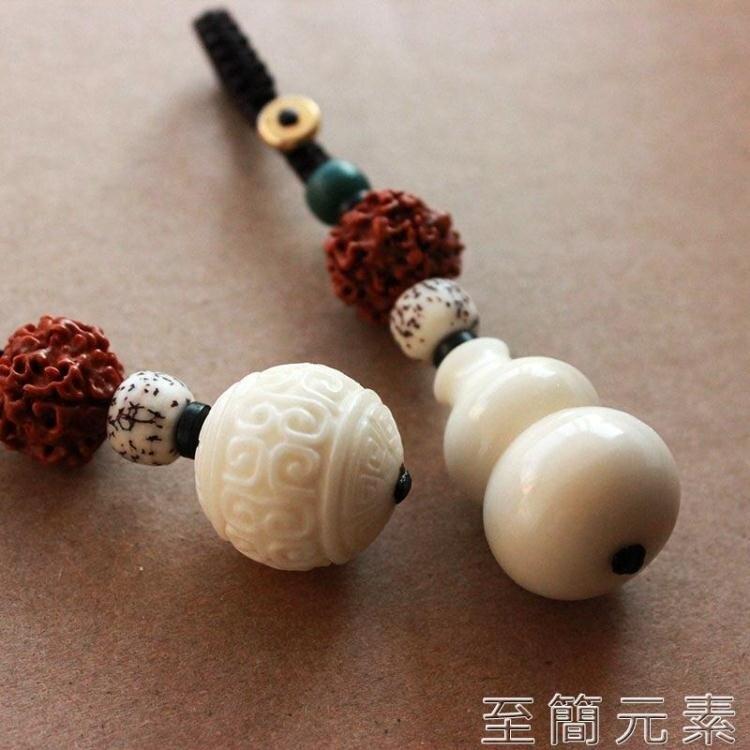 象牙果鑰匙扣小葫蘆轉運珠鑰匙錬掛件 純手工編織手機包掛墜飾品 樂樂百貨