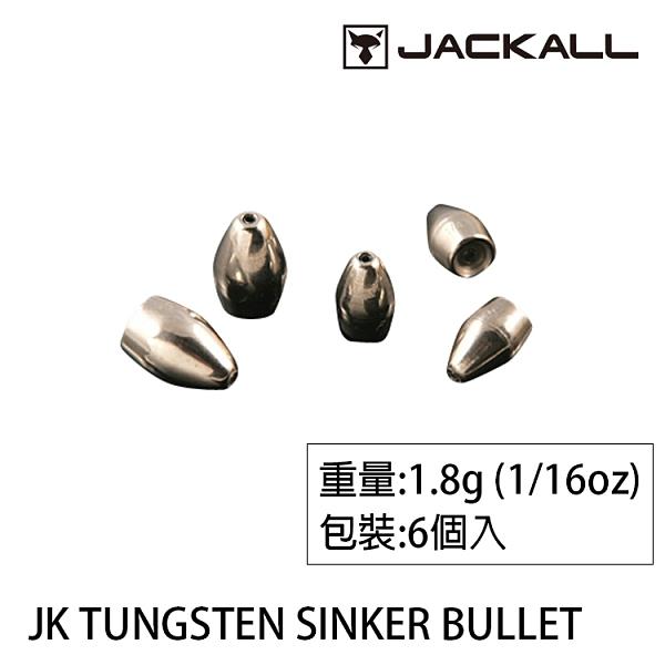 漁拓釣具 JACKALL JK TUNGSTEN SINKER BULLET COLOR #1.8g [鎢鋼鉛]