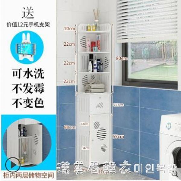 衛生間收納櫃防水落地式廁所置物架多層洗手間浴室夾縫馬桶邊櫃窄 NMS美眉新品