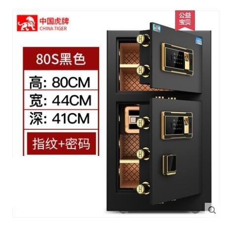 保險櫃家用辦公 80cm 1米雙門指紋密碼防盜保險箱小型入牆yh