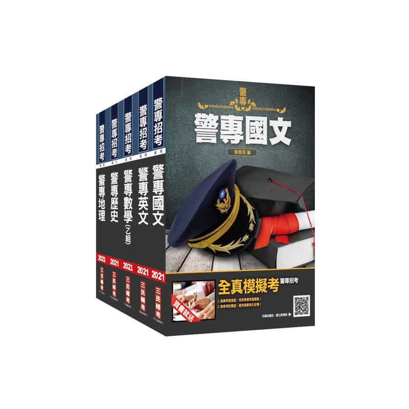 2021警專入學考[乙組][行政警察科]套書[79折]11100925046