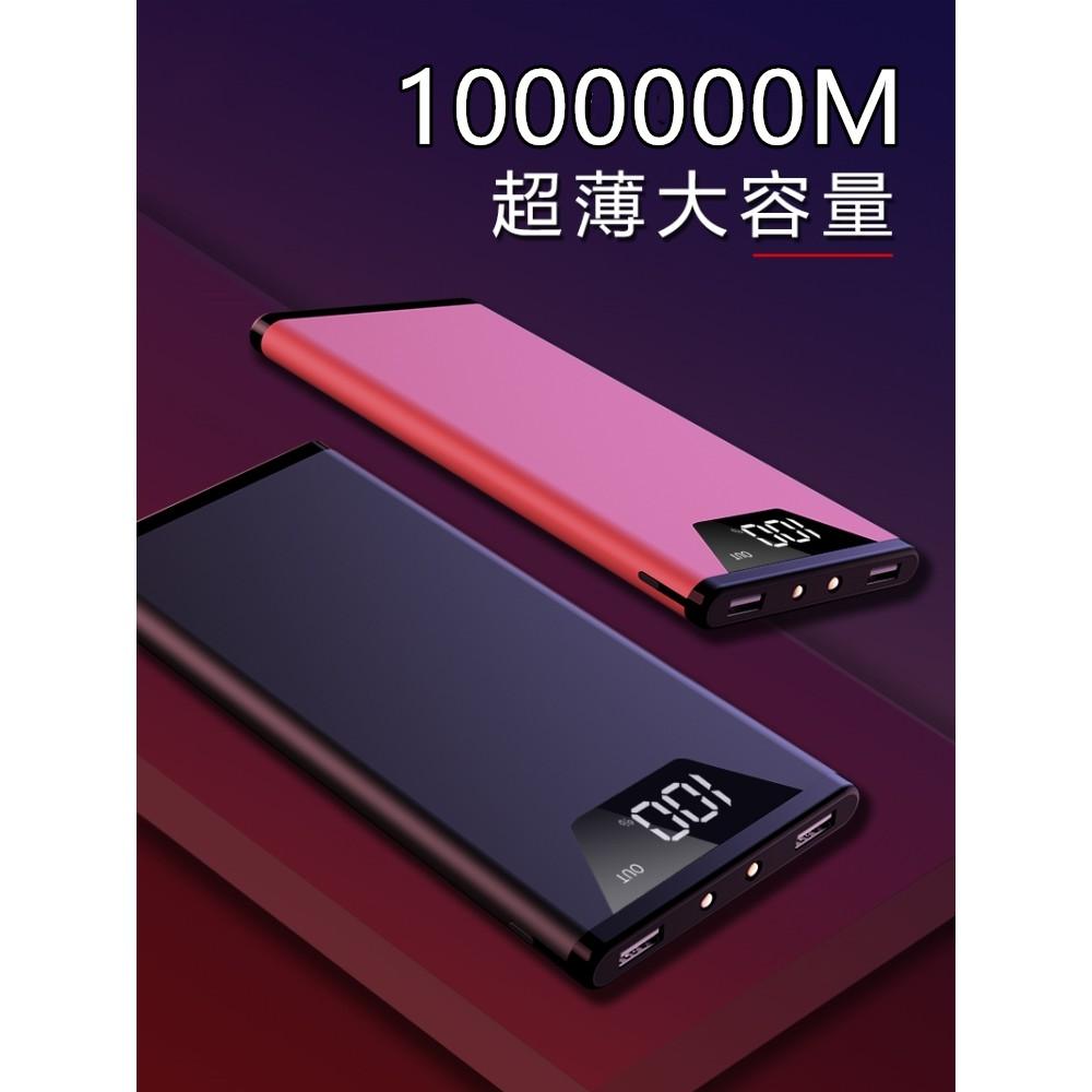 【低價熱賣】正品超大容量充電寶1000000毫安華為oppo蘋果專用vivo閃充80000M