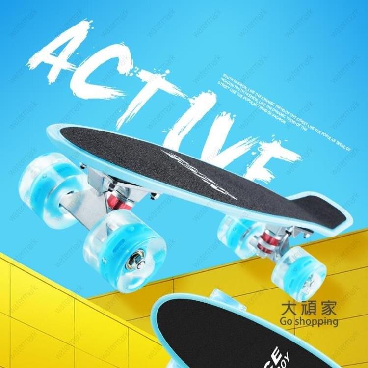 滑板 四輪滑板成人初學者兒童青少年男孩女孩成年刷街滑板車【居家家】