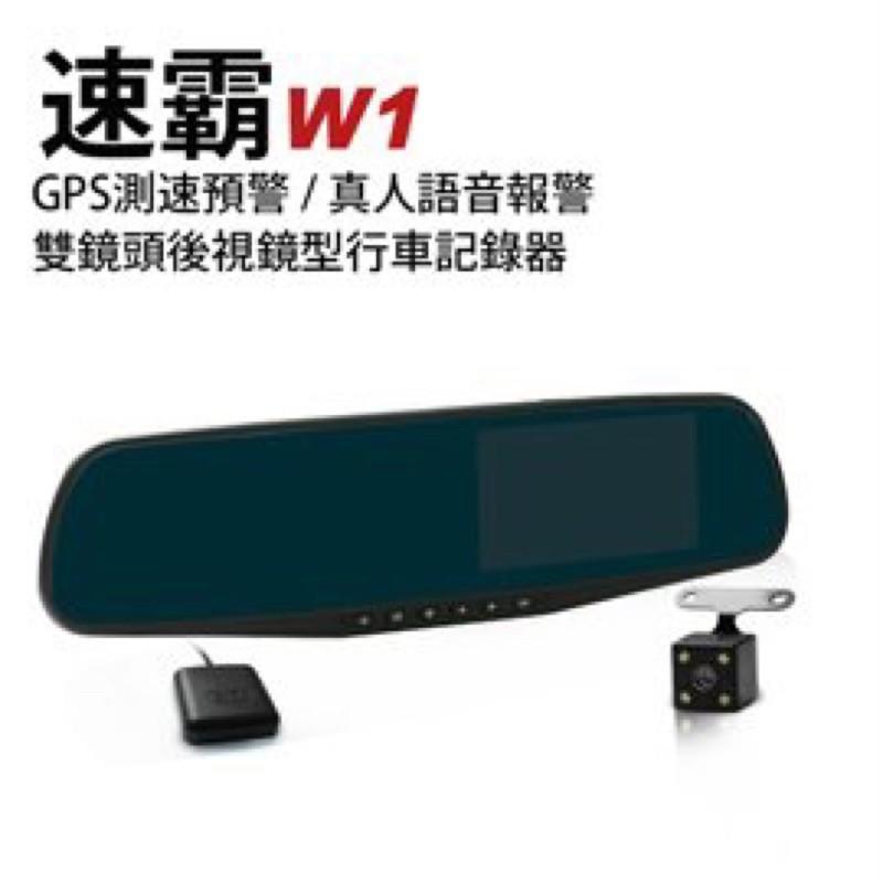 速霸W1 高畫質1080P雙鏡測速預警行車紀錄器(送32G記憶卡)