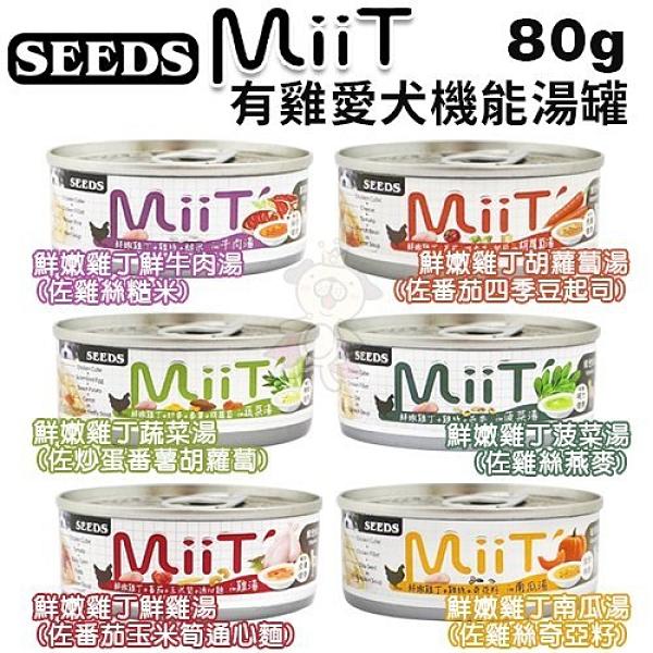 *KING*【24罐組】Seeds聖萊西 MiiT有雞愛犬機能湯罐80g.特別添加機能配方.狗罐頭