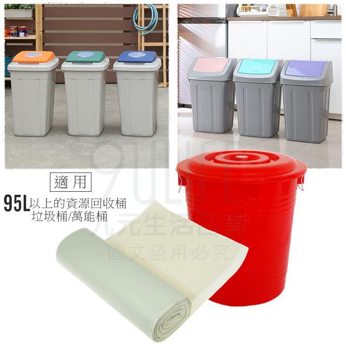 【九元生活百貨】超大環保垃圾袋/白色透明3kg 大容量垃圾袋 碳酸鈣清潔袋 MIT