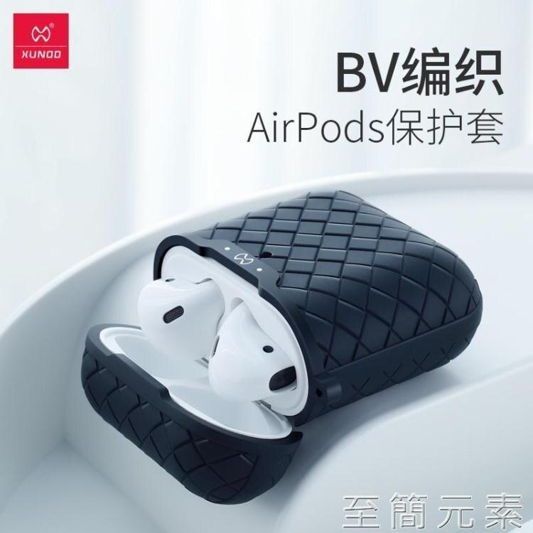 AirPods保護套蘋果AirPods Pro無線藍芽耳機盒airpods2代硅膠軟殼airpodspro3超薄防塵防摔