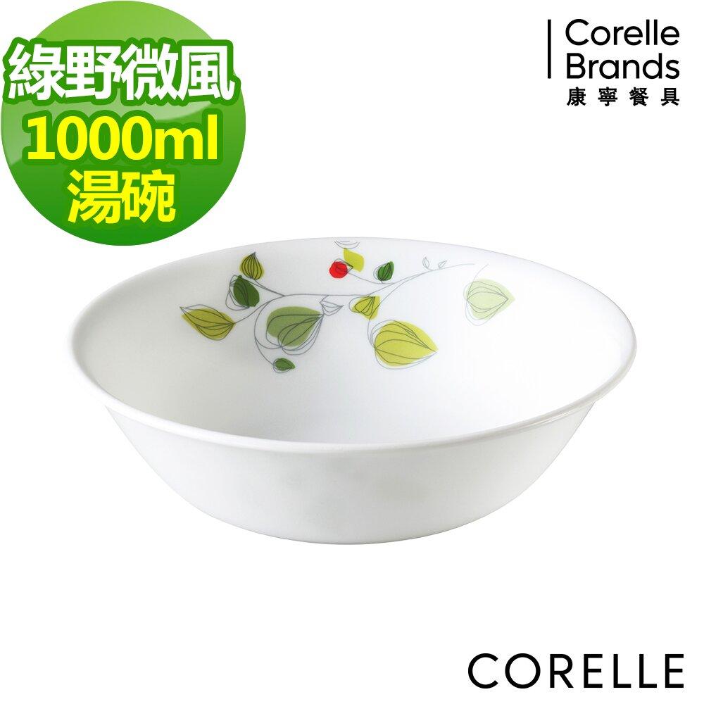【CORELLE 康寧】綠野微風1000ml湯碗(432)