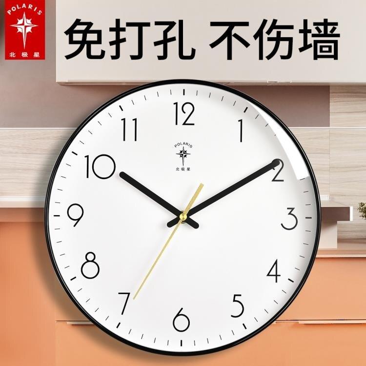 北極星掛鐘客廳北歐鐘錶掛墻家用時鐘現代簡約大氣掛錶時尚石英鐘
