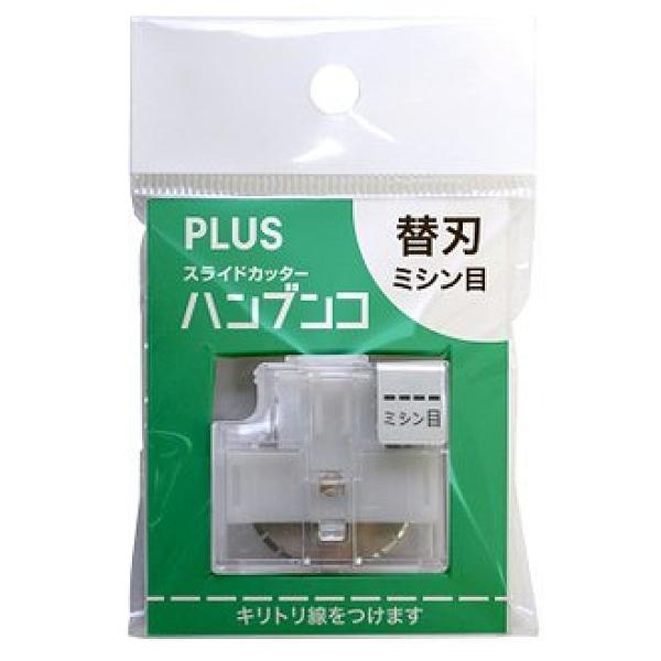 【熱門採購款】 日本 PLUS 普樂士 PK-800H2 虛線替刃 /組 ( PK-813、PK-811 裁紙機專用 )