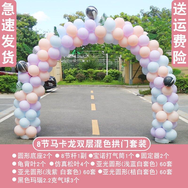 氣球拱門 支架店鋪開業裝飾結婚禮學校活動周年慶典布置可拆卸立柱【MJ3732】
