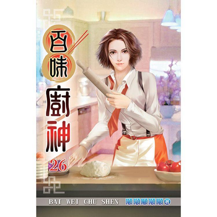 百味廚神26