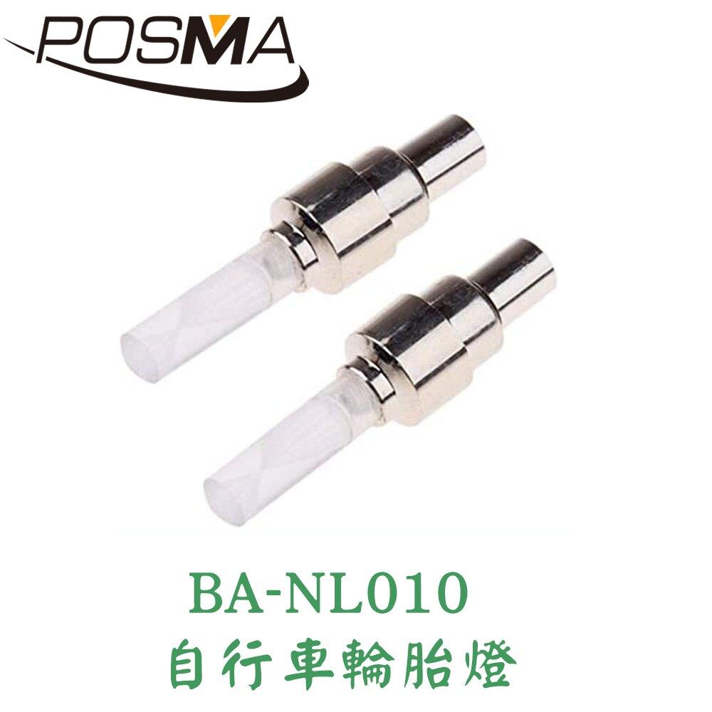 POSNA LED自行車輪胎燈 彩色輪胎燈  3種燈光模式 BA-NL010