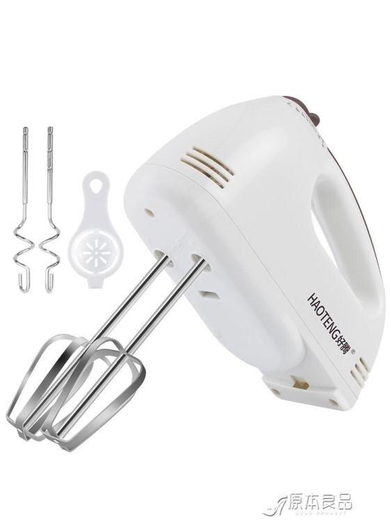 打蛋器 電動家用迷你打奶油烘焙攪拌器自動打發器手持打蛋機yh