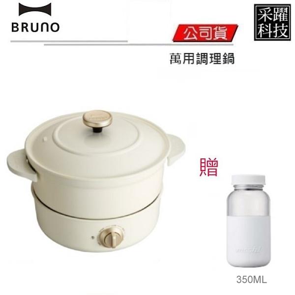 【贈保冷瓶】BRUNO 萬能調理鍋 電鍋 典雅設計 蒸煮燒烤皆可 煮出美味料理《公司貨》