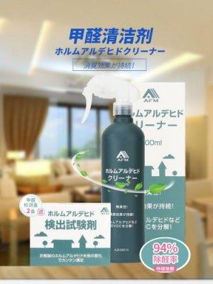 日本甲醛清除劑裝修后家用室內新房子去味去甲醛除甲醛新款噴劑除味