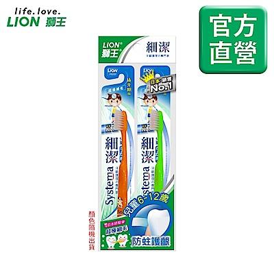 日本獅王LION 細潔兒童牙刷 6-12歲 2入(顏色隨機出貨)