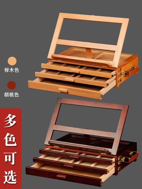 畫架 三層抽屜桌面畫架可提折疊收納臺式多功能一體畫箱架子畫板套裝