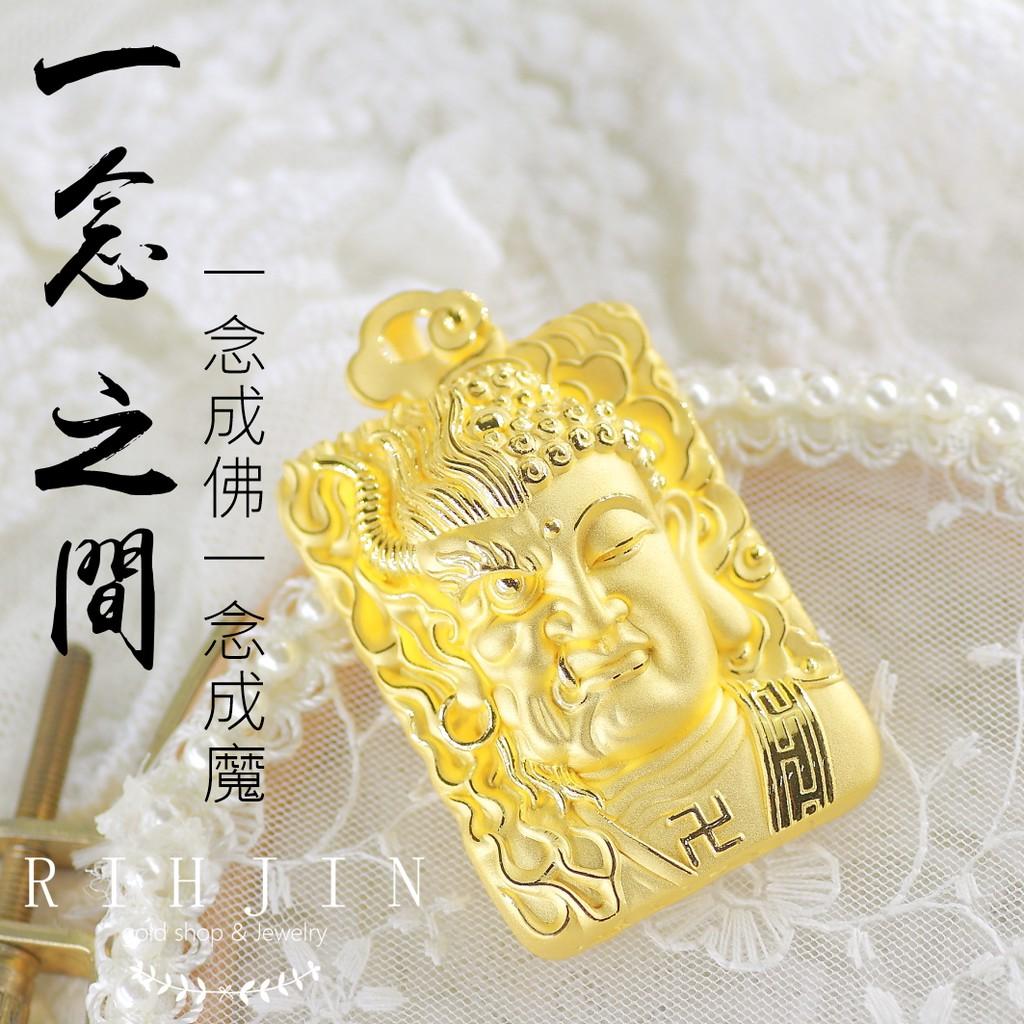 黃金墜子(一念之間)
