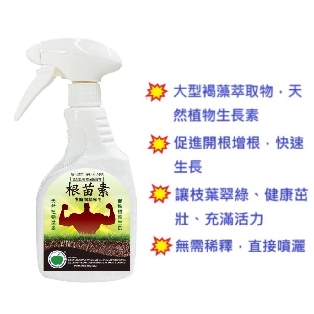 根苗素 天然植物激素 促進根葉生長 - 500ml
