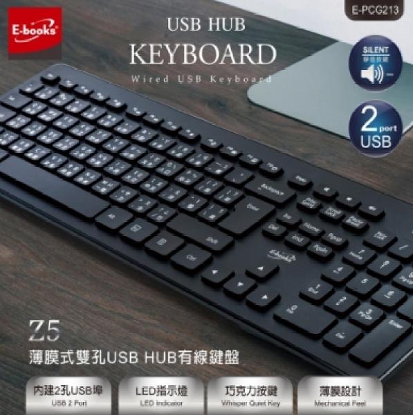 【超人百貨K】E-books Z5 薄膜式雙孔USB HUB 有線鍵盤 E-PCG213