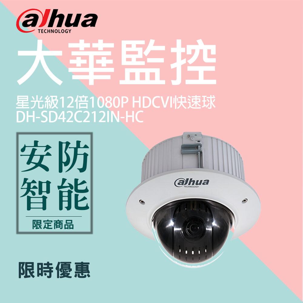 大華dahua星光級12倍1080p hdcvi快速球(dh-sd42c212in-hc)
