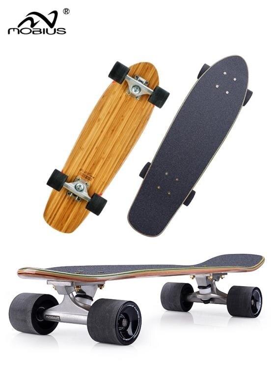 滑板 莫比斯刷街大魚板滑板專業板公路滑板青少年初學者代步竹木小魚板 LX 美物 8號時光